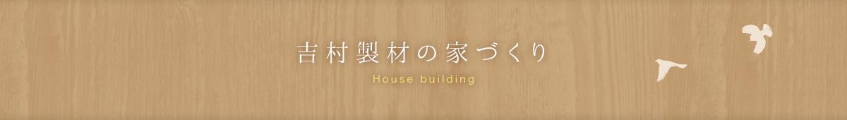 吉村製材の家づくり
