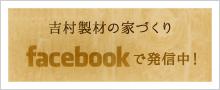 吉村製材の家づくりFacebookで発信中!