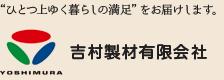 吉村製材有限会社